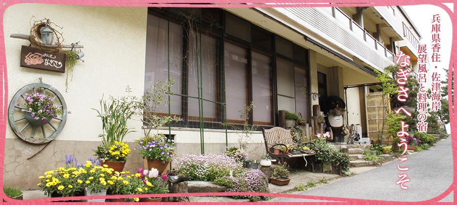 兵庫県香住・佐津海岸 展望風呂と料理の宿 なぎさへようこそ
